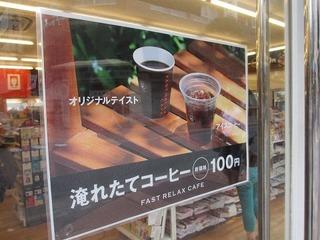高血圧の人はコーヒーを飲んでもいい?